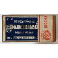 Папиросы крученыя КОНСТАНТИНОПОЛЬСКИЕ  N 47 .( Российская Империя.)