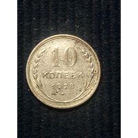 10 копеек 1928 г