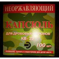 Капсюль КВ-22 100штук.