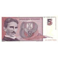 Югославия 5 новых динаров образца 1994 года UNC p148