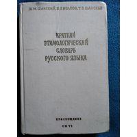 Краткий этимологический словарь русского языка