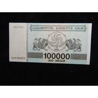 Грузия 100 000 лари 1994 г UNC