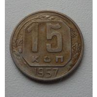 15 копеек СССР 1957 года (2)
