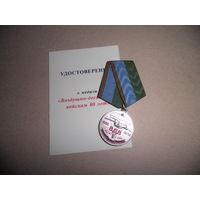 Медаль Воздушно десантным войскам 80 лет.