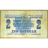 "Шпицберген 2 коп 1961г""Артикуголь"" -оч.редкая-"