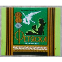 Этикетка. вино СССР-МССР. 0076