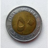 50 пиастров Судана 2006 года - из коллекции