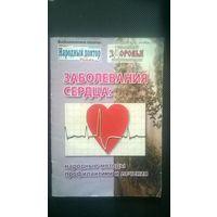 Заболевания сердца Библиотечка газеты Народный доктор Выпуск 4, октябрь 2003