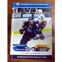 2014 Динамо Минск - Северсталь