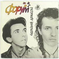 LP Группа ФОРУМ - Черный дракон (1993) вокал Сергей Рогожин (ех-АукцЫон)