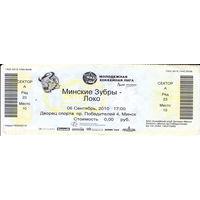 Билет на матч МХЛ Минские Зубры - Локо. 06.09.2010