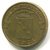 10 рублей 2011 года. Курск