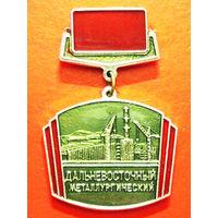 Дальневосточный металлургический. Ударнику строительства. (из личной коллекции).