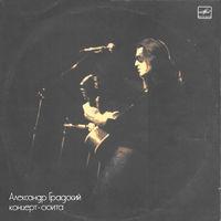 LP Александр Градский - Концерт-сюита (1989)