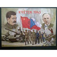 Сталин и Бенеш. 1945г. Редкая почтовая карточка.