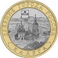 10 рублей - Калуга  (ММД)