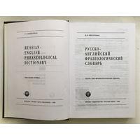 Русско - английский фразеологический словарь.1998