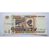 1000 рублей 1995 год UNC
