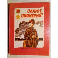 Салют, пионерия! Илл. Юдина. Рассказы о пионерах героях СССР.
