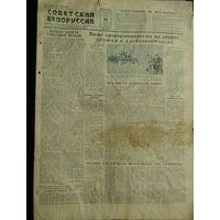 Газета Советская Белоруссия от 16.08.1956г.