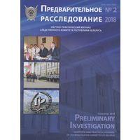 """Журнал """"Предварительное расследование"""" #2 за 2018 г."""
