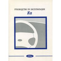 "Автомобиль ""Ford Ka"" - Руководство по эксплуатации. 1998 г."