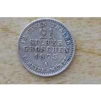 Пруссия 2,5 серебряных  гроша 1873 А