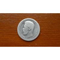 Монета 50 копеек 1897 год * Парижский монетный двор