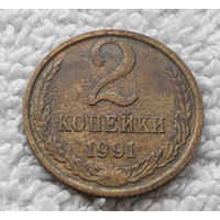 2 копейки 1991 М СССР #06