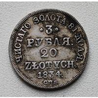 3 РУБЛЯ 20 ЗЛОТЫХ 1834. СПБ.