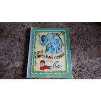 Сказки, стихи, рассказы - Гордый слон - Арсений Седугин - художник Нагаев - Солнечный доктор, Как дед Мороз бороду искал, Почему у жирафа шея длинная, Снежная шапочка, Про умную собаку и др.