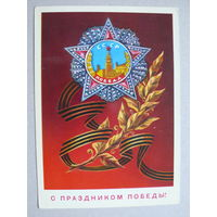 Демиданов В., С праздником Победы! 1975, 1976, чистая.