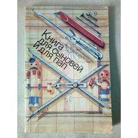 Книга для сыновей и для пап. А.Маркуша 1990 г