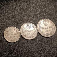10,15,20 копеек 1923 год.