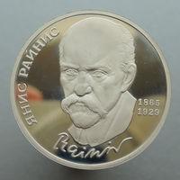 Рубль 1990, Янис Райнис, ПРУФ! С 1 Рубля!