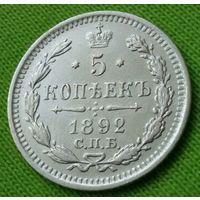 5 копеек 1892 года. АГ. Распродажа.