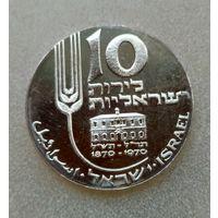 Израиль. 10 лир, 1970. 22 года Независимости