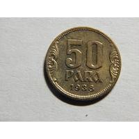 Югославия 50 пара 1938г
