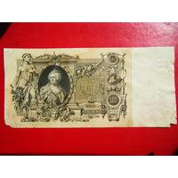 100 рублей 1910г.