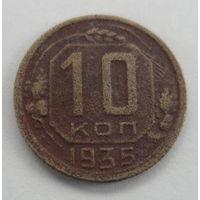 СССР 10 копеек 1935