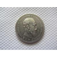 1 рубль 1890 г.