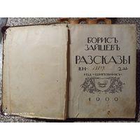 """Борис Зайцев Рассказы, книга 2-я, 1909 год, изд. """"Шиповник"""""""