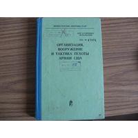 Организация, вооружение и тактика пехоты армии США (ДСП, ГРУ МО СССР 1976 год)
