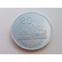 Мозамбик. 20 метикалов 1986 год KM#103a