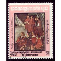 1 марка 1983 год Кампучия Рафаэль 481