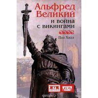 Альфред Великий и война с викингами Пол Хилл