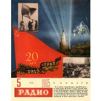 "Журнал ""Радио"" #5 за 1965 г."