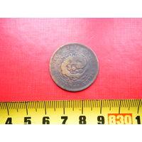 Китайская старинная медная монета. 2