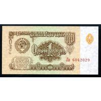 СССР. 1 рубль образца 1961 года. Шестой выпуск (серия Лв). UNC