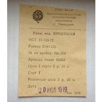 Этикетка Металлообрабатывающее производственное объединение г. Новогрудок 1979